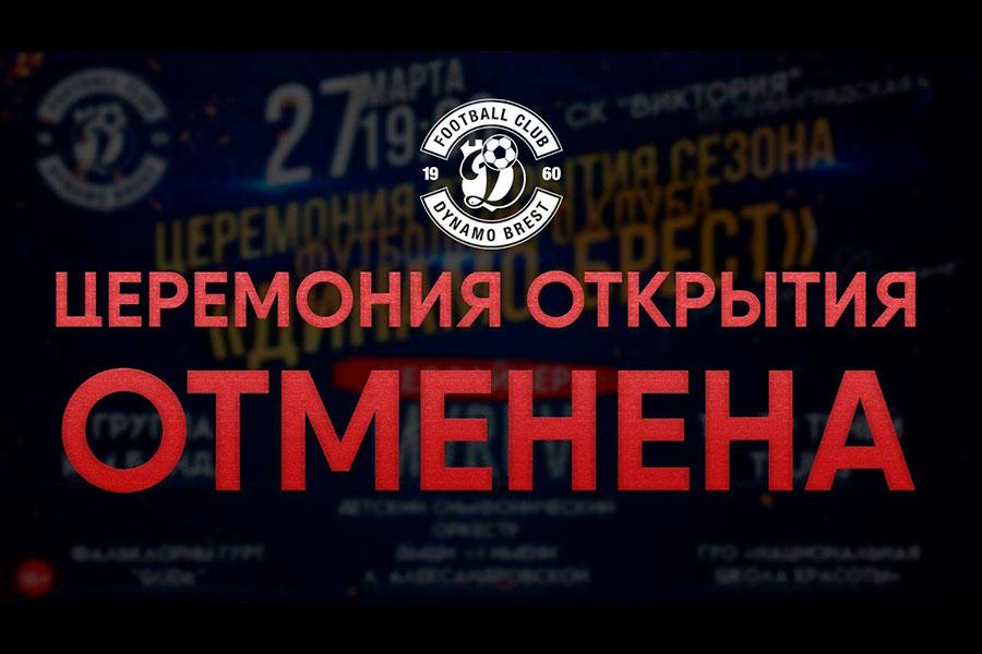 В Динамо-Брест приняли решение отменить торжественное открытие сезона-2020